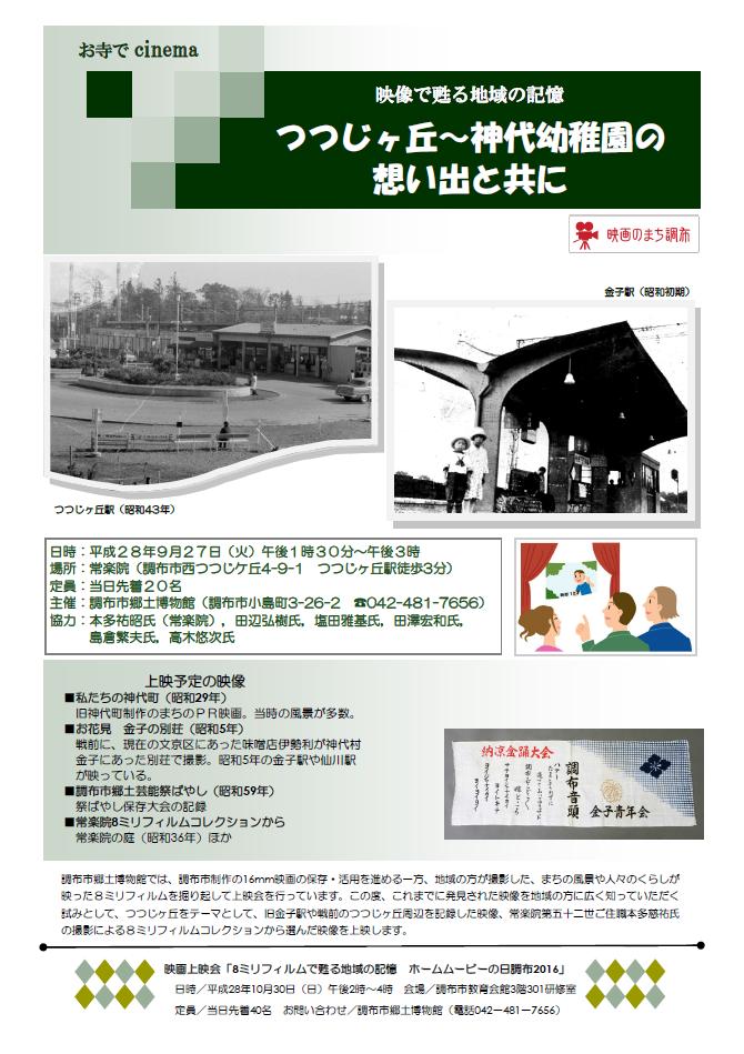 201609 調布市常楽院8ミリ上映会ちらし.png