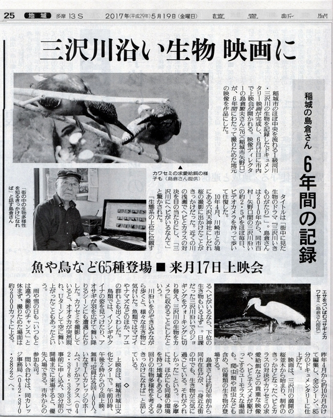 20170519 読売新聞朝刊多摩版650.JPG