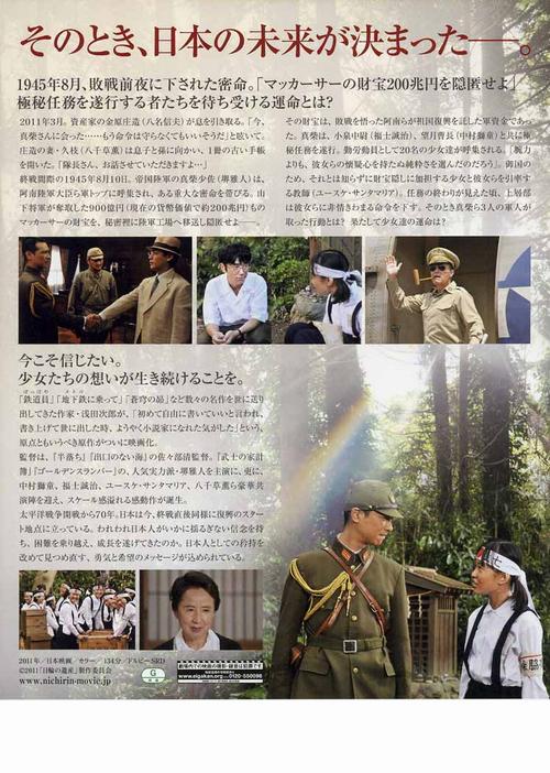 2011 日輪の遺産裏b.JPG