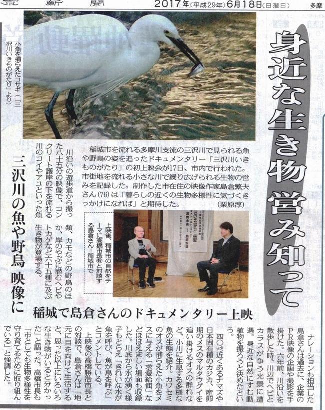 20170618東京新聞多摩2.JPG